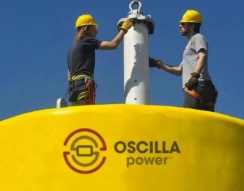 美国能源部宣布为第二阶段小企业创新项目投入810万美元