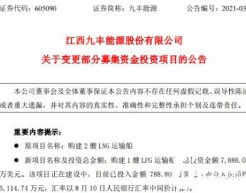 LNG船变<em>LPG</em>船?九丰能源变更投资项目更改江南造船订单