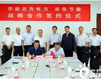 <em>双良节能</em>与华能北方电力达成战略合作