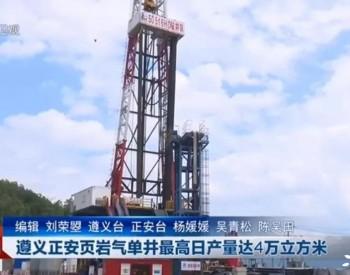 贵州省遵义正安页岩气单井最高日产量达4万立方米