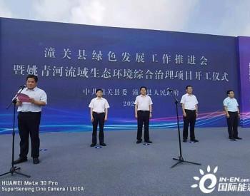 陕西省渭南市潼关县举行绿色发展工作推进会暨姚青