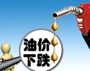 发改委:国内汽、柴油价格每吨分别降低250元和245元