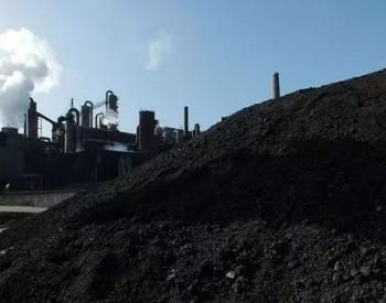 碳中和遭遇高煤价,内蒙古重启煤炭产能6000多万吨