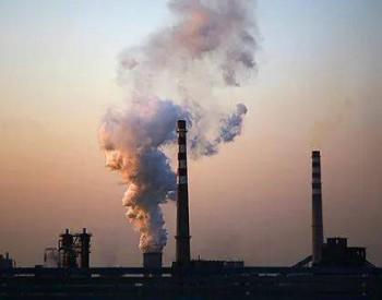 美国能源部拨款2400万美元支持空气<em>碳捕集</em>领域