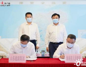 海南省政府与山东能源集团签订全面战略合作协议