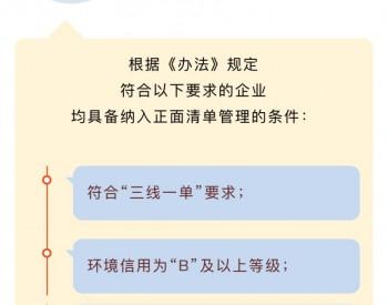 《浙江省生态环境监督执法正面清单管理办法》政策
