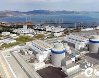 <em>海阳核电</em>1号机组开始第二次换料大修