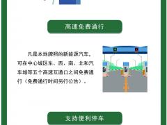 福建省宁德市鼓励新能源汽车消费的七条措施政策解读(图片解读)