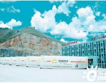 山东省济南南曹范<em>LNG调峰</em>储配站一期启动调试 液态天然气储备能力3万立方米