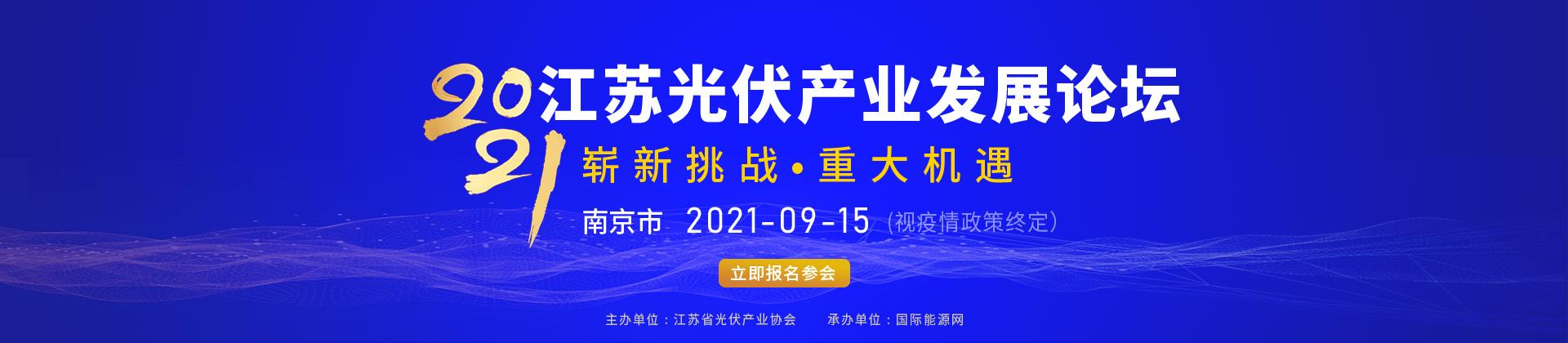 『特时会议』2021江苏光伏产业发展论坛!