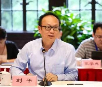 上海电气聘任刘平担任公司总裁!