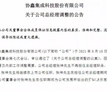 协鑫集成聘任舒桦为董事长