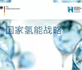 德国87亿元投入促进氢能产业发展!