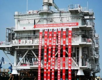 亚洲首座!华东院设计的220千伏海上高抗无功补偿站发运