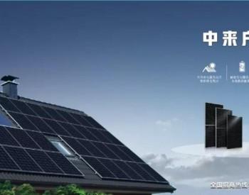 整县开发,河南第一城   中来与平顶山市杨楼镇签约整镇屋顶分布式光伏项目