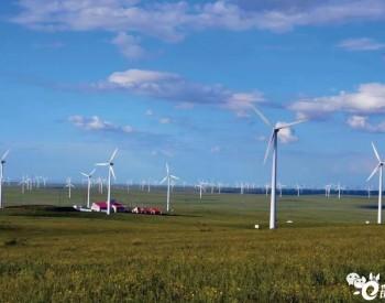 超100亿元!内蒙古300兆瓦风电工程正式开工建设