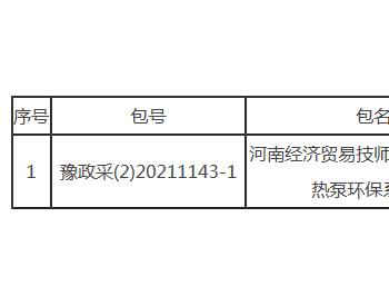 河南经济贸易技师学院新能源<em>地源热泵</em>环保系统项目招标