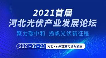 2021首届河北光伏产业发展论坛