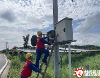 四川广安122个光伏发电站上半年发电26.04万度 清洁能源助力乡村振兴