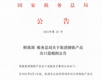 财政部 税务总局关于取消钢铁产品出口退税的公告