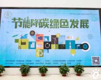 上海<em>节能环保</em>产业去年收入1830亿,垃圾发电同比增三成