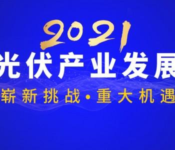 重磅会议!<em>2021江苏光伏产业</em>发展论坛将于9月15日举办!