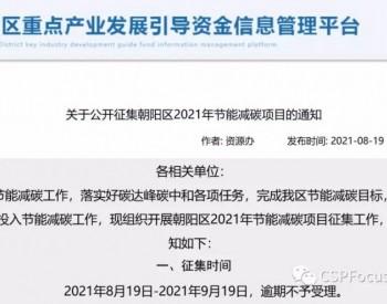 含光热&储能项目!北京朝阳区征集2021年<em>节能减碳</em>项目