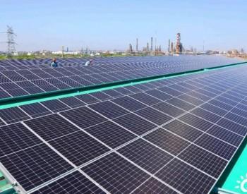 上海石化首座光伏电站并网发电,每年可减少碳排放341吨