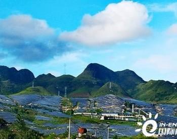 贵州省关岭县沙营100兆瓦农业光伏电站全容量并网发电