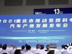 重庆:2023年建成加氢站10座,推广1000辆氢燃料电