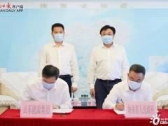 海南省政府与山东能源集团签约,在氢能源等领域深