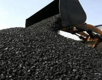 专家学者错判形势!煤价暴涨敲响能源供应警钟!又有16座煤矿用地获批...