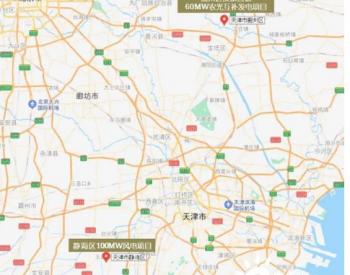 天津又一风电及光伏项目指标获批,中国能建投资开发
