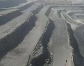 16座鄂尔多斯<em>露天煤矿</em>取得用地批复 正有序恢复生产
