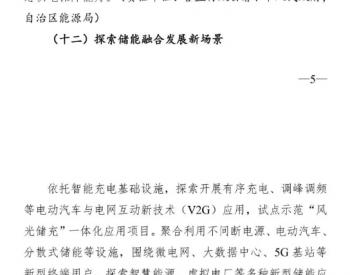 2025年建成5GW新型储能!内蒙古发布征求意见稿!