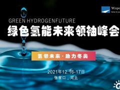 氢领未来·助力冬奥 | 绿氢峰会2021——张家口