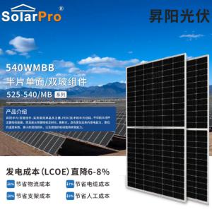 450-540W太阳能光伏板