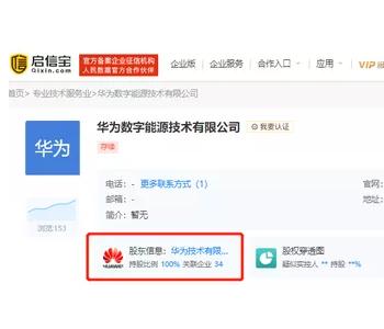 华为在西安成立数字能源公司