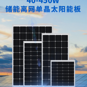 40-450W太阳能光伏板l离网