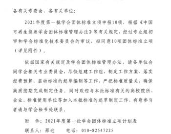 10项中国可再生能源学会<em>团体标准</em>获批立项