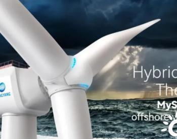 重磅!国产16MW全球最大海上风机获颁可行性声明