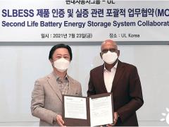 UL公司与现代公司开展合作 评估梯次利用电池的安全部署