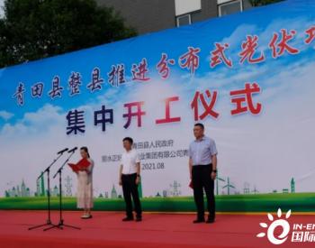 宁波欧达光电出席青田整县推进开工仪式