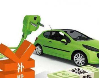 新能源车龙头遭主力砸盘超18亿元