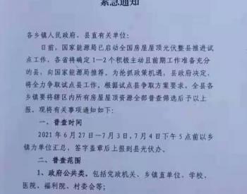 湖北省房县:禁止接待无县光伏办通知的企业和个人
