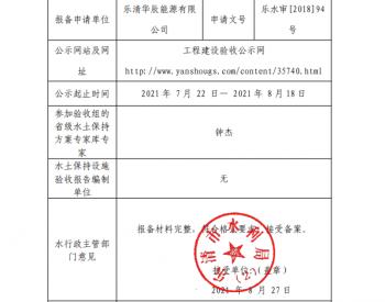 关于浙江省乐清市北白象天然气综合站项目水土保持