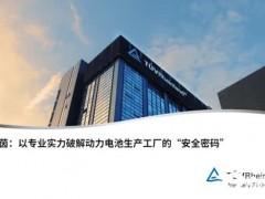 "TUV莱茵:以专业实力破解动力电池生产工厂的""安全密码"""