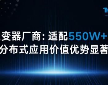 全球逆变器厂商齐发声明!阳光电源、古瑞瓦特、锦浪科技、华为、爱士惟、<em>固德威</em>、禾望、科华……