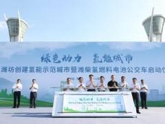 """""""北上广""""率先入选首批氢燃料电池汽车示范城市群"""