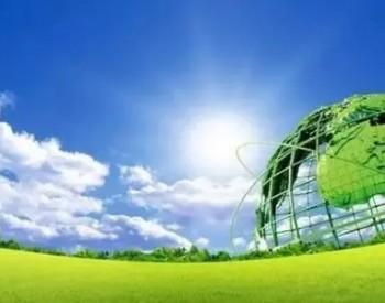 农业农村部:推进农业农村<em>节能降碳</em> 助力乡村生态振兴